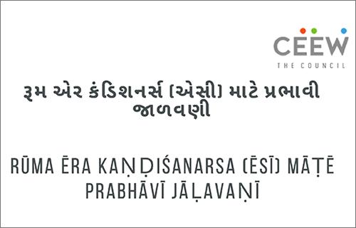 CEEW AC Maintenance Guide Gujarati