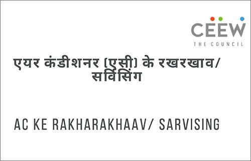 CEEW AC Maintenance Guide Hindi