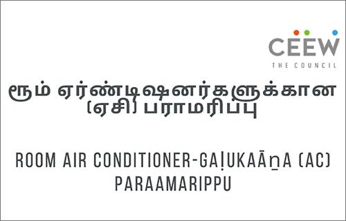CEEW AC Maintenance Guide Tamil